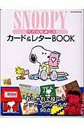 Snoopy作れる・遊べるカード&レターbook