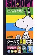 Snoopy English library