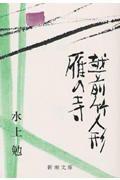 雁の寺・越前竹人形