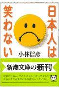 日本人は笑わない