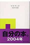 マイブック 2004年の記録