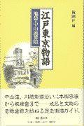 江戸東京物語 池袋・中山道界隈