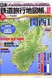 日本鉄道旅行地図帳 関西 全線・全駅・全廃線(8)