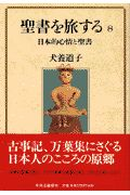聖書を旅する 日本的心情と聖書