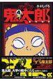 ゲゲゲの鬼太郎 猫町切符 (4)