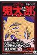 ゲゲゲの鬼太郎 鬼太郎夜話(上) (8)