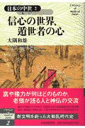 『日本の中世 信心の世界、遁世者の心』大隅和雄