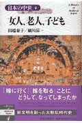 『日本の中世 女人、老人、子ども』大隅和雄