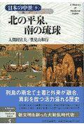 『日本の中世 北の平泉、南の琉球』大隅和雄