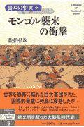 『日本の中世 モンゴル襲来の衝撃』大隅和雄