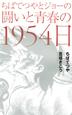 ちばてつやとジョーの闘いと青春の1954日 (1)