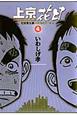 上京花日 花田貫太郎の単身赴任・東京 (4)