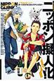 ニッポン擬人化ハイパー 47都道府県4コマボーイズラブ・コミックアンソロジー