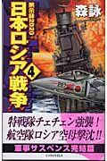 黙示録(もくじろく)2020日本ロシア戦争