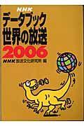 NHKデータブック世界の放送 2006