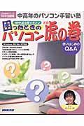 中高年のパソコン手習い塾