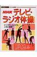 NHKテレビ・ラジオ体操 2005