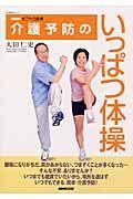 NHKすこやか長寿介護予防のいっぱつ体操