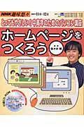 とってもやさしい!中高年のためのパソコン講座 ホームページをつくろう