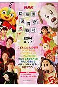 NHK幼稚園保育所の時間 2004.4-7