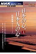 日本の心、日本人の心 上