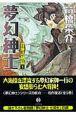 夢幻紳士 冒険活劇篇 (3)