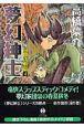 夢幻紳士 冒険活劇篇 (4)