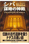 シバ謀略の神殿