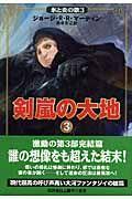 剣嵐の大地 氷と炎の歌3
