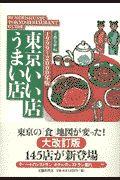 東京いい店うまい店 1999~2000年版