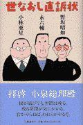 『世なおし直訴状』小林亜星