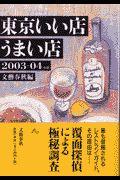 東京いい店うまい店 2003ー04