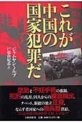 戸根由紀恵『これが中国の国家犯罪だ』