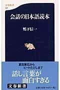 会話の日本語読本(とくほん)