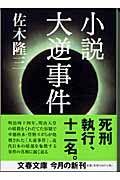 『小説大逆事件』佐木隆三