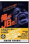 『俺がJBだ!』ジェイムス・ブラウン