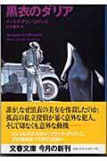 『黒衣のダリア』マックス・アラン・コリンズ