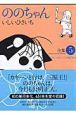 ののちゃん (5)