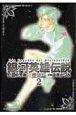 銀河英雄伝説<愛蔵版> (2)