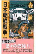 日本朝鮮戦争 統一への遠い道 第15部