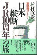 日本縦断JR10周年の旅