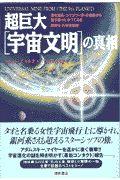 超巨大「宇宙文明」の真相