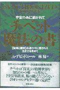 チベット魔法の書