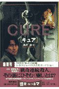 『Cure』黒沢清