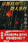 京都桂川殺人事件
