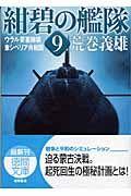 紺碧の艦隊 ウラル要塞崩壊・東シベリア共和国