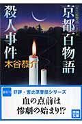 京都百物語殺人事件