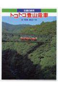 トコトコ登山電車
