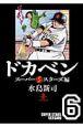 ドカベン スーパースターズ編 (6)