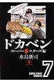 ドカベン スーパースターズ編 (7)